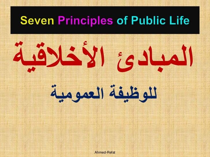 المبادئ األخالقية   للوظيفة العمومية         Ahmed-Refat