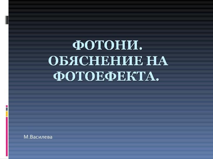 М.Василева
