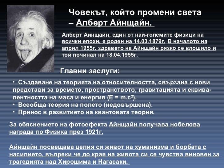 Човекът, който промени света –  Алберт Айнщайн.  Главни заслуги:  <ul><li>Създаване на теорията на относителността, свърза...