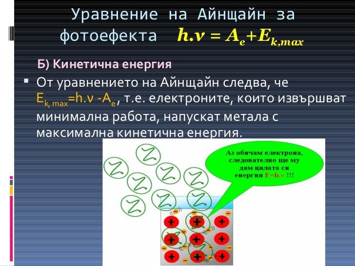 Уравнение на Айнщайн за фотоефекта  h. ν   =   A e +E k,max  <ul><li>От уравнението на Айнщайн следва, че  E k, max =h.ν -...
