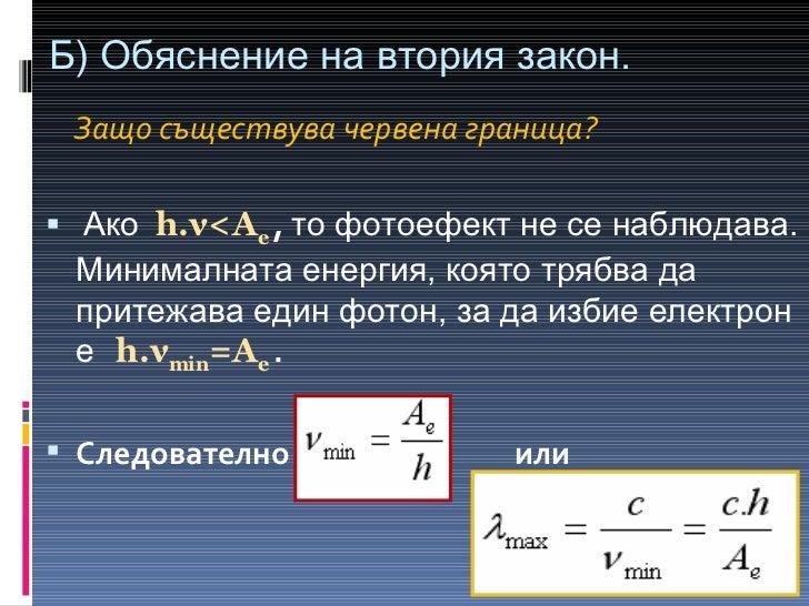 Б) Обяснение на втория закон.  <ul><li>Защо съществува червена граница? </li></ul><ul><li>Ако  h.ν<A e   ,  то фотоефект н...
