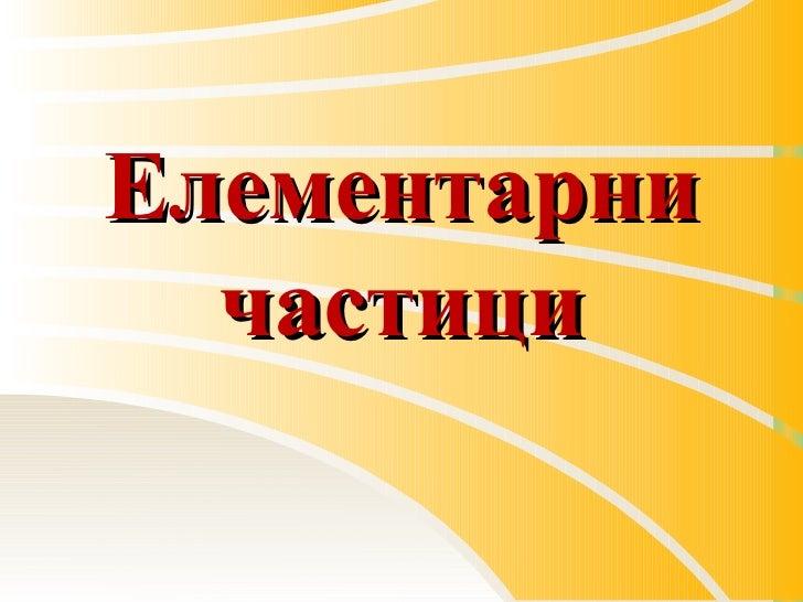 Елементарни частици