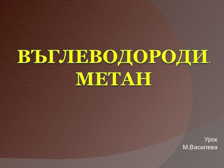 Урок М.Василева