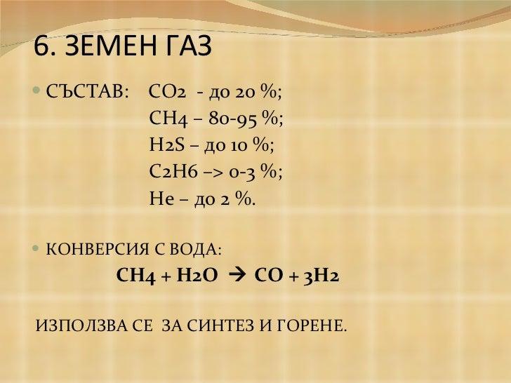 6.  ЗЕМЕН ГАЗ  <ul><li>СЪСТАВ:  СО2  - до 20 %;  </li></ul><ul><li>СН4 – 80-95 %; </li></ul><ul><li>Н2 S –  до 10 %; </li>...