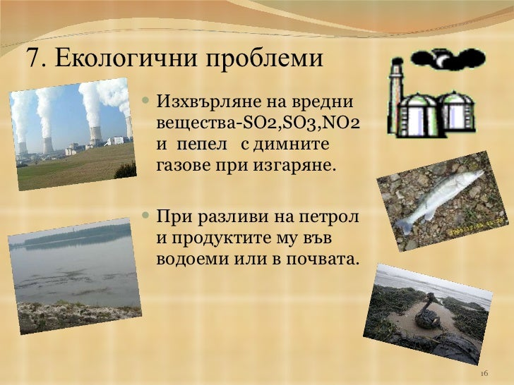 7.  Екологични проблеми <ul><li>Изхвърляне на вредни вещества- SO2,SO3,NO2  и  пепел   с димните газове при изгаряне. </li...