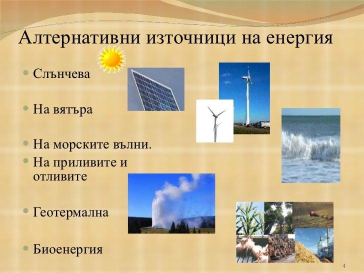 Алтернативни източници на енергия <ul><li>Слънчева </li></ul><ul><li>На вятъра </li></ul><ul><li>На морските вълни. </li><...