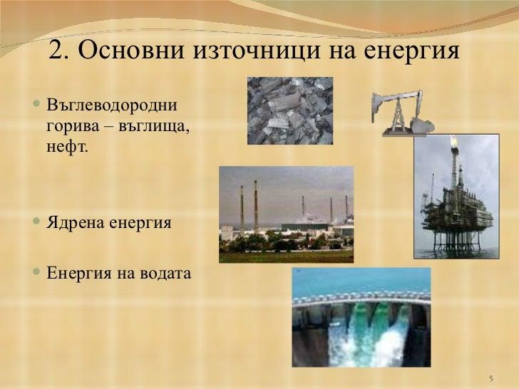 2. Основни източници на енергия <ul><li>Въглеводородни горива – въглища, нефт. </li></ul><ul><li>Ядрена енергия </li></ul>...
