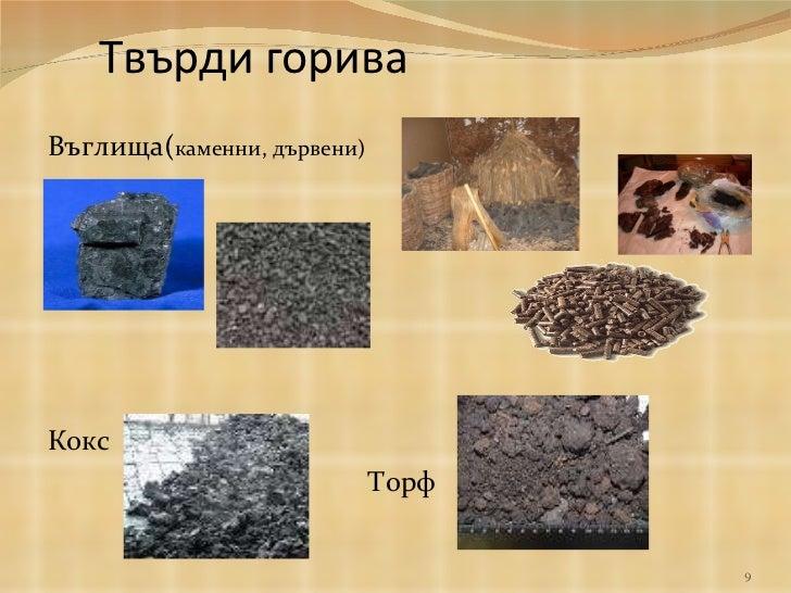 Твърди горива <ul><li>Въглища( каменни, дървени) </li></ul><ul><li>Кокс </li></ul><ul><li>Торф </li></ul>