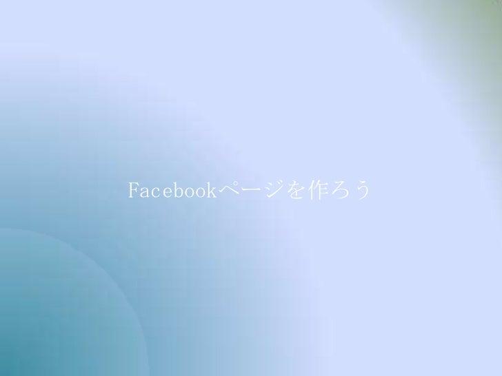 Facebookページを作ろう<br />