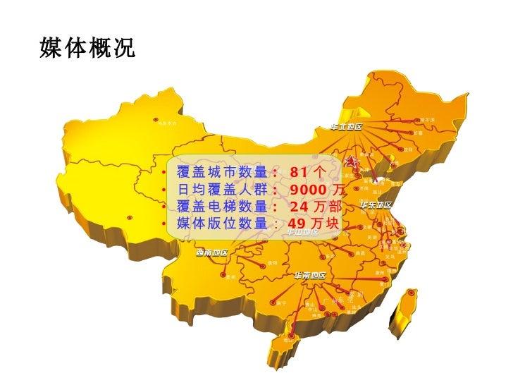 <ul><li>覆盖城市数量 :  81 个 </li></ul><ul><li>日均覆盖人群 :  9000 万 </li></ul><ul><li>覆盖电梯数量 :  24 万部 </li></ul><ul><li>媒体版位数量 : 49 ...