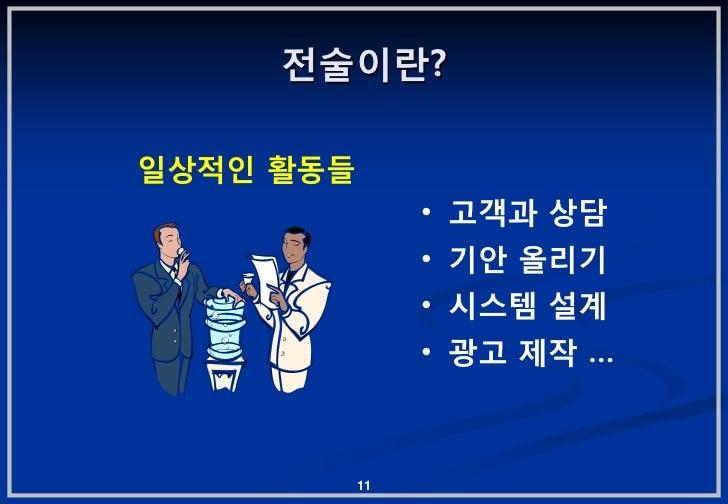 젂술이란?읷상적읶 홗동든                • 고객과 상담                • 기앆 올리기                • 시스템 설계                • 광고 제작 …           11