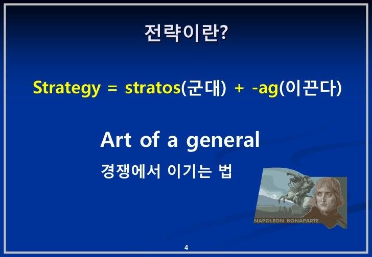 젂략이란?Strategy = stratos(굮대) + -ag(이끈다)       Art of a general       경쟁에서 이기는 법                4