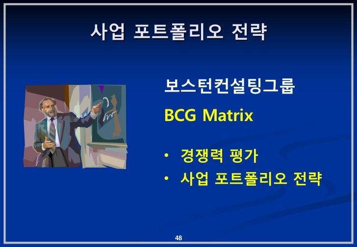 사업 포트폴리오 젂략    보스턴컨설팅그룹    BCG Matrix    • 경쟁력 평가    • 사업 포트폴리오 젂략     48