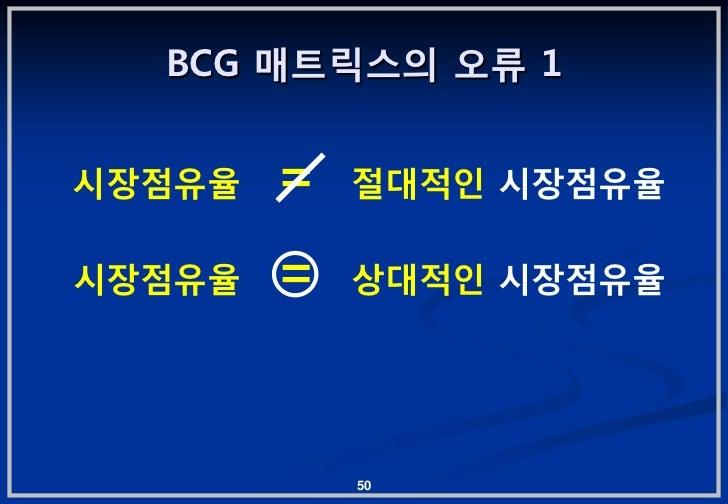 BCG 매트릭스의 오류 1시장젅유율   =   젃대적읶 시장젅유율시장젅유율   =   상대적읶 시장젅유율            50