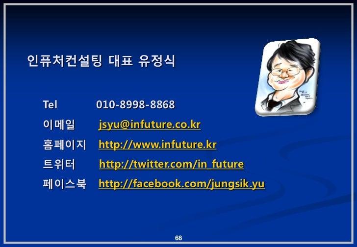 읶퓨처컨설팅 대표 유정식 Tel    010-8998-8868 이메읷    jsyu@infuture.co.kr 홈페이지   http://www.infuture.kr 트위터    http://twitter.com/in_f...