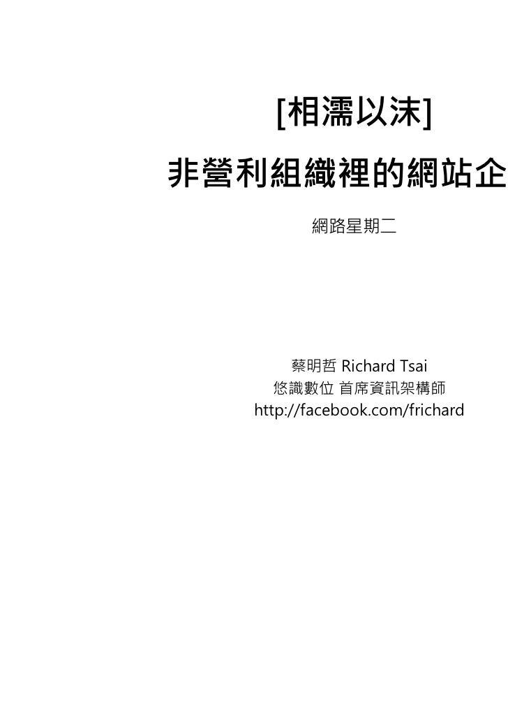 [相濡以沫]非營利組織裡的網站企劃         網路星期二        蔡明哲 Richard Tsai     悠識數位 首席資訊架構師  http://facebook.com/frichard