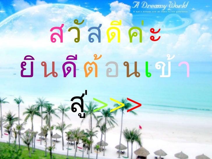 ส วั ส ดี ค่ ะ  ยิ น ดี ต้ อ น เ ข้ า สู่ > > >