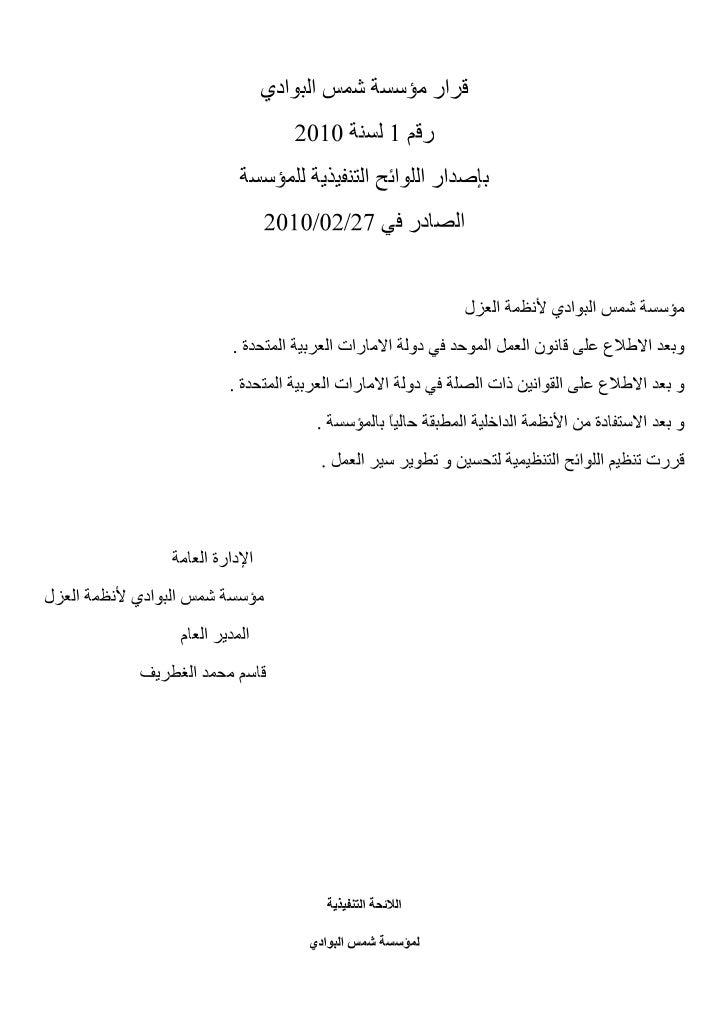 قرار مؤسسة شمس البوادي <br />رقم 1 لسنة 2010 <br />بإصدار اللوائح التنفيذية للمؤسسة<br />الصادر في 27/02/2010<br />مؤسسة ش...