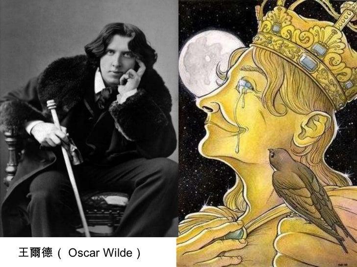 王爾德( Oscar Wilde )