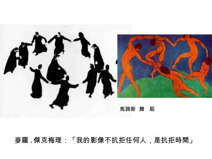 麥羅 . 傑克梅理:「我的影像不抗拒任何人,是抗拒時間」 馬諦斯  舞  蹈