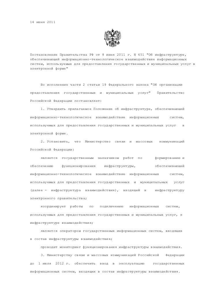 """14 июня 2011Постановление Правительства РФ от 8 июня 2011 г. N 451 """"Об инфраструктуре,обеспечивающей информационно-техноло..."""