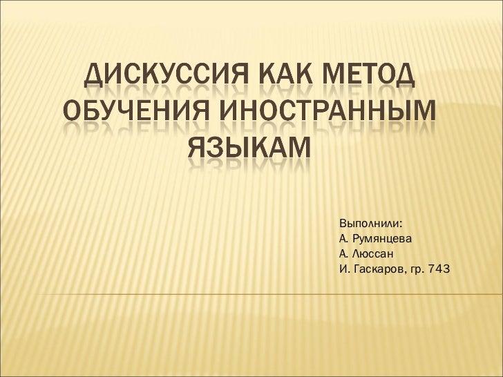Выполнили: А. Румянцева А. Люссан И. Гаскаров, гр. 743