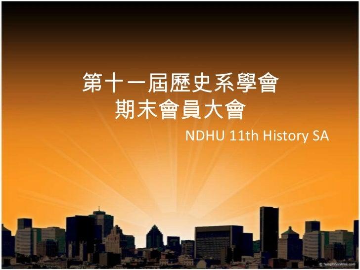第十一屆歷史系學會期末會員大會<br />NDHU 11th History SA<br />