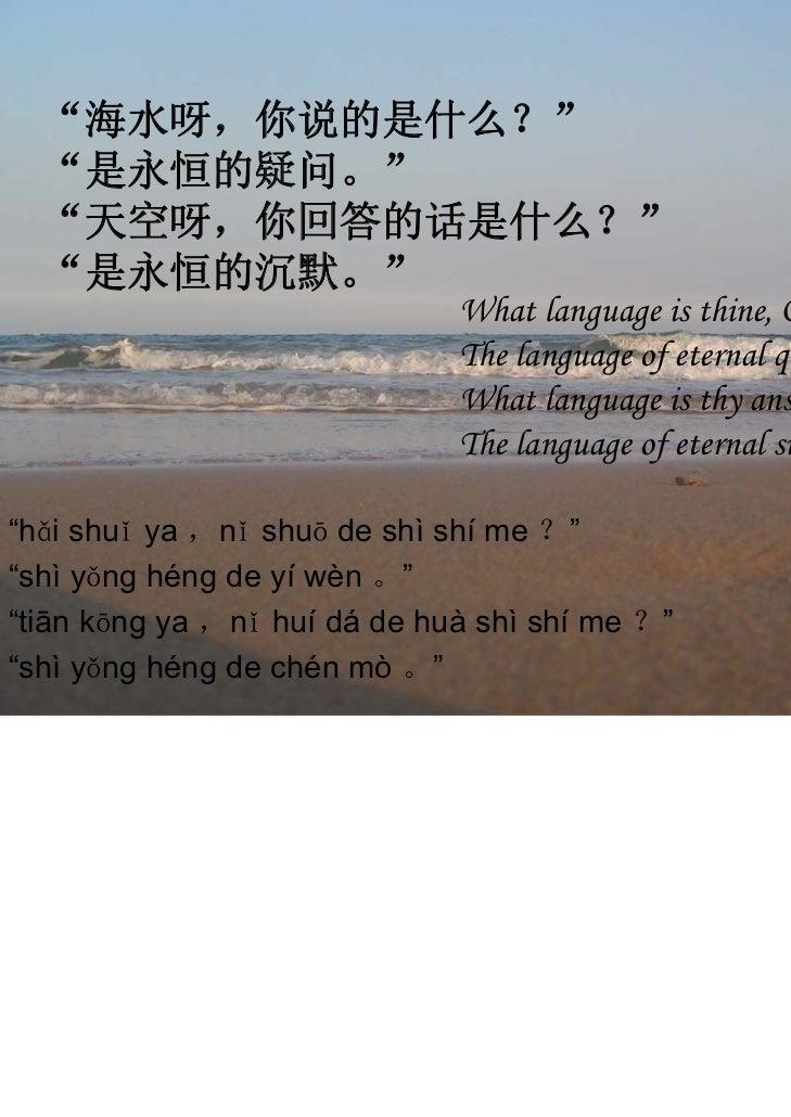 """""""海水呀,你说的是什么?""""  """"是永恒的疑问。""""  """"天空呀,你回答的话是什么?""""  """"是永恒的沉默。""""                              What language is thine, O sea?          ..."""