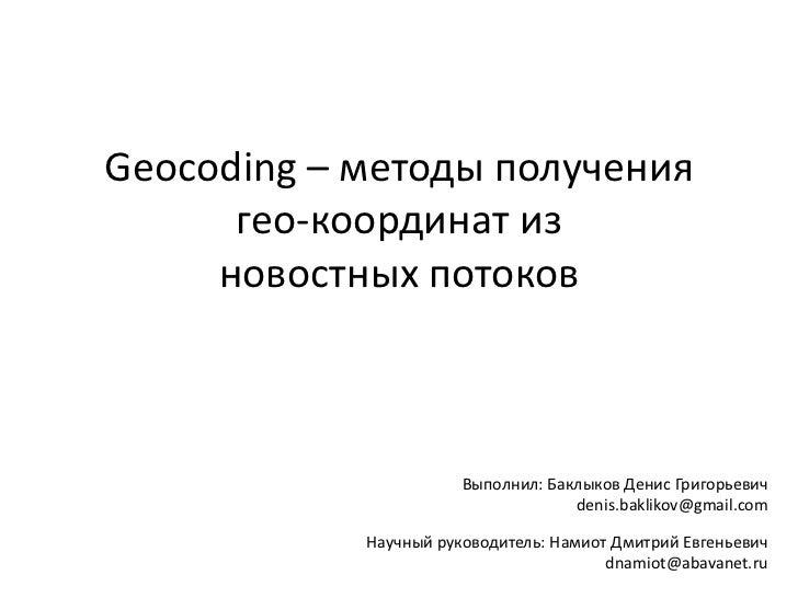 Geocoding – методы получения гео-координат изновостных потоков<br />Выполнил: Баклыков Денис Григорьевич<br />denis.baklik...
