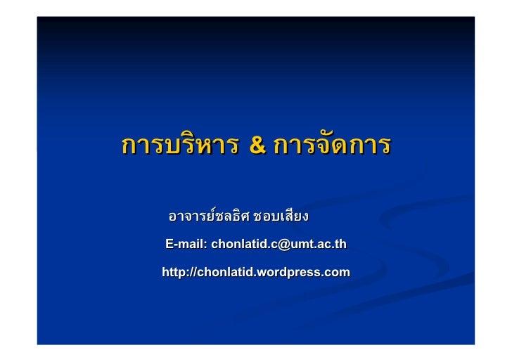 การบริหาร & การจัดการ    อาจารยชลธิศ ชอบเสียง             ชลธิ   E-mail: chonlatid.c@umt.ac.th   http://chonlatid.wordpre...