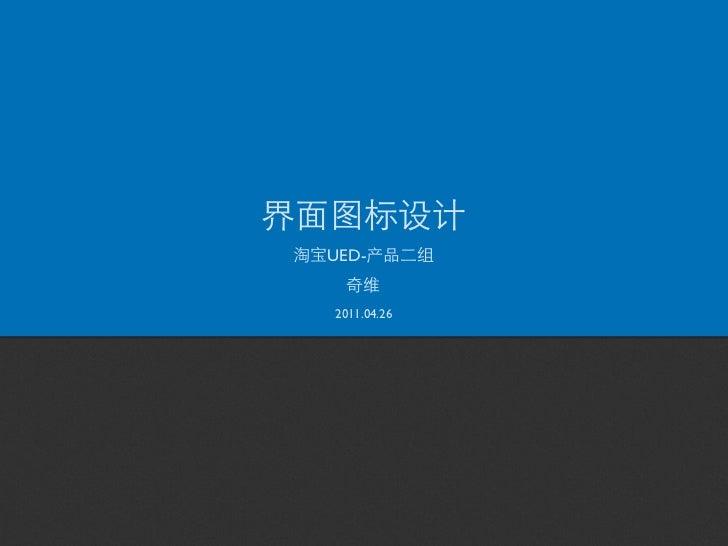 UED-2011.04.26