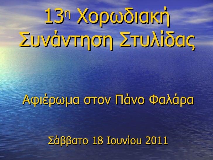 13 η  Χορωδιακή Συνάντηση Στυλίδας Αφιέρωμα στον Πάνο Φαλάρα Σάββατο 18 Ιουνίου 2011
