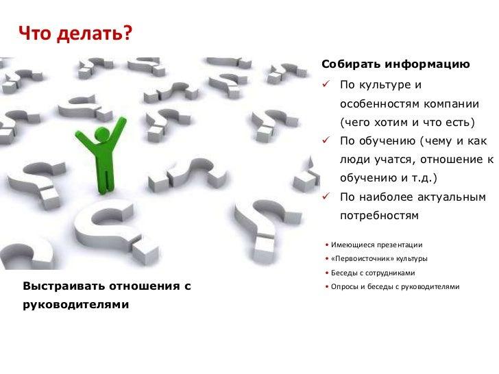 Что делать?<br />Собирать информацию<br /><ul><li>По культуре и особенностям компании (чего хотим и что есть)