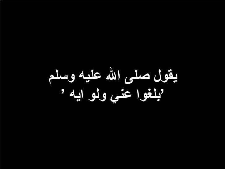 يقول صلى الله عليه وسلم ' بلغوا عني ولو ايه  '