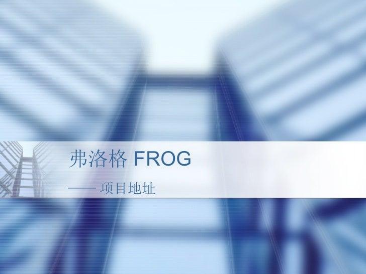 弗洛格 FROG —— 项目地址