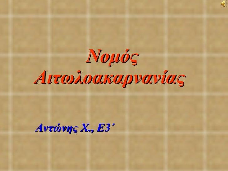 Νομός Αιτωλοακαρνανίας   Αντώνης Χ., Ε3΄