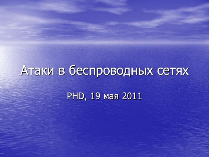 Атаки в беспроводных сетях       PHD, 19 мая 2011