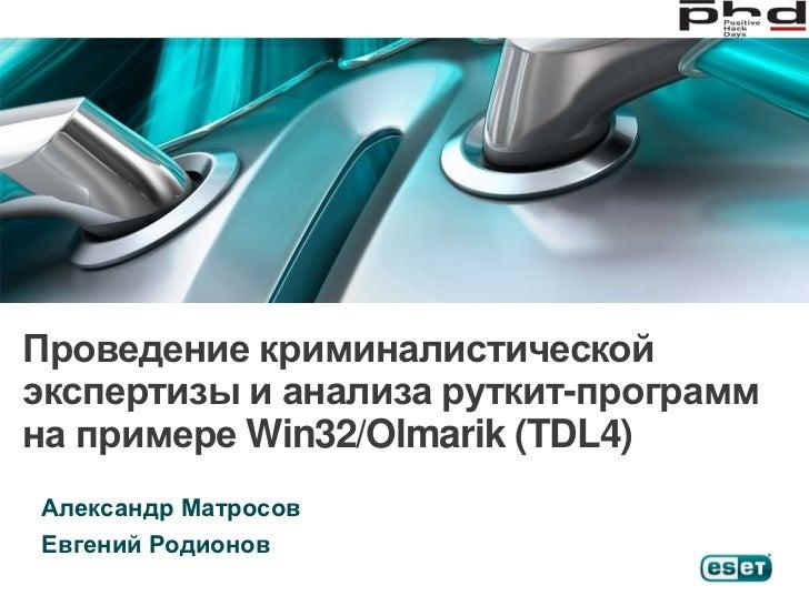 Проведение криминалистической экспертизы и анализа руткит-программ на примере Win32/Olmarik(TDL4)<br />Александр Матросов<...