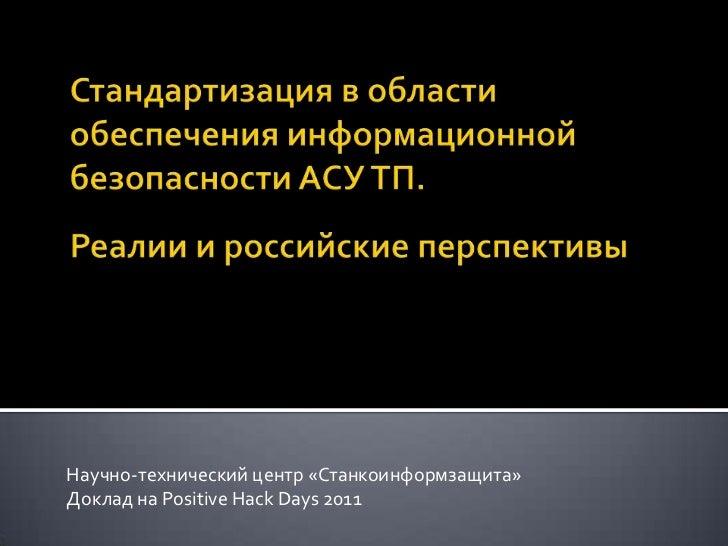 Стандартизация в области обеспечения информационной безопасности АСУ ТП.Реалии и российские перспективы<br />Научно-технич...
