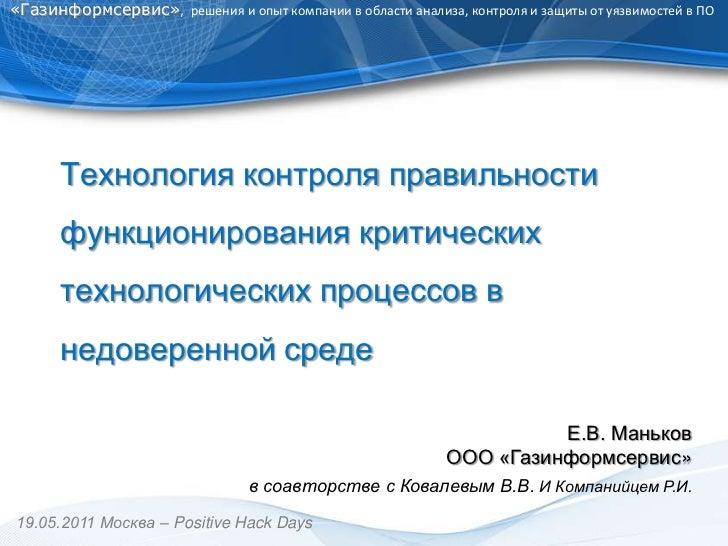 «Газинформсервис»,решения и опыт компании в области анализа, контроля и защиты от уязвимостей в ПО<br />Технология контрол...