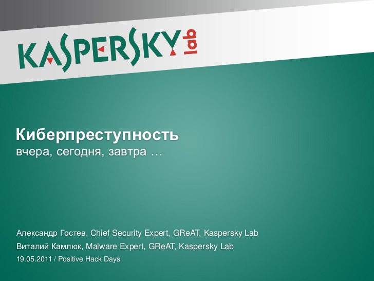 Киберпреступностьвчера, сегодня, завтра …Александр Гостев, Chief Security Expert, GReAT, Kaspersky LabВиталий Камлюк, Malw...