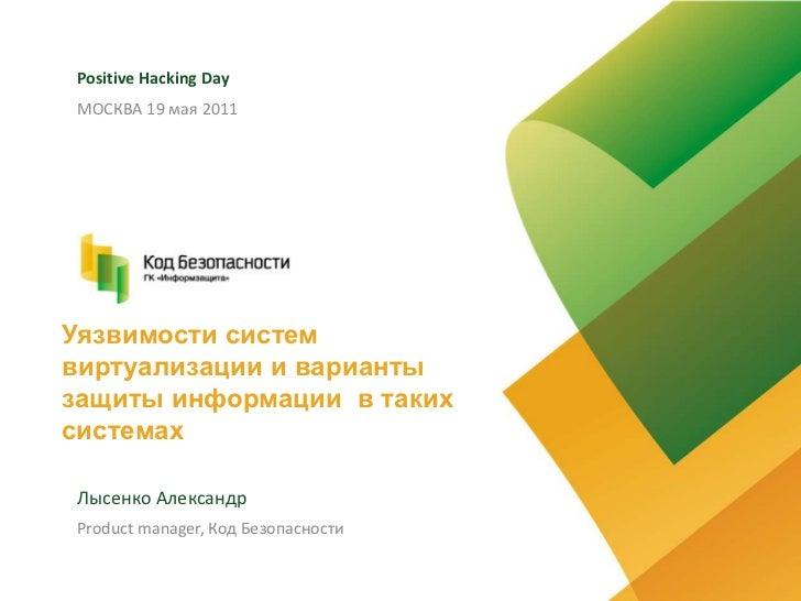 Уязвимости систем виртуализации и варианты защиты информации в таких системах<br />Positive Hacking Day<br />Лысенко Алек...
