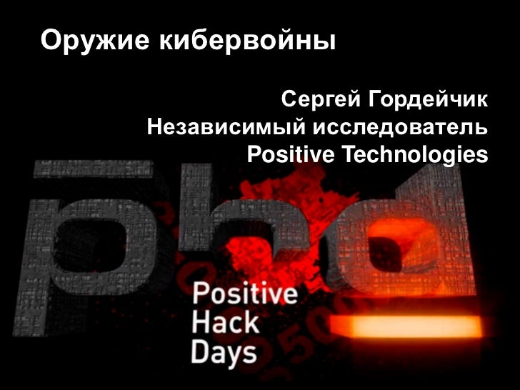 Оружие кибервойны               Сергей Гордейчик      Независимый исследователь             Positive Technologies