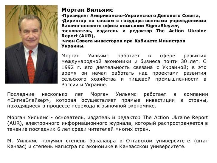 Морган Вильямс<br /><ul><li>Президент Американско-Украинского Делового Совета,