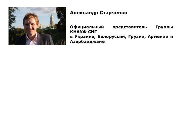основатель, издатель и редактор The Action UkraineReport (AUR),