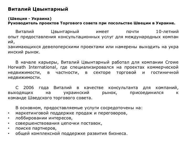 член Совета инвесторов при Кабинете Министров Украины.</li></ul>Морган Уильямс работает в сфере развития международной эко...
