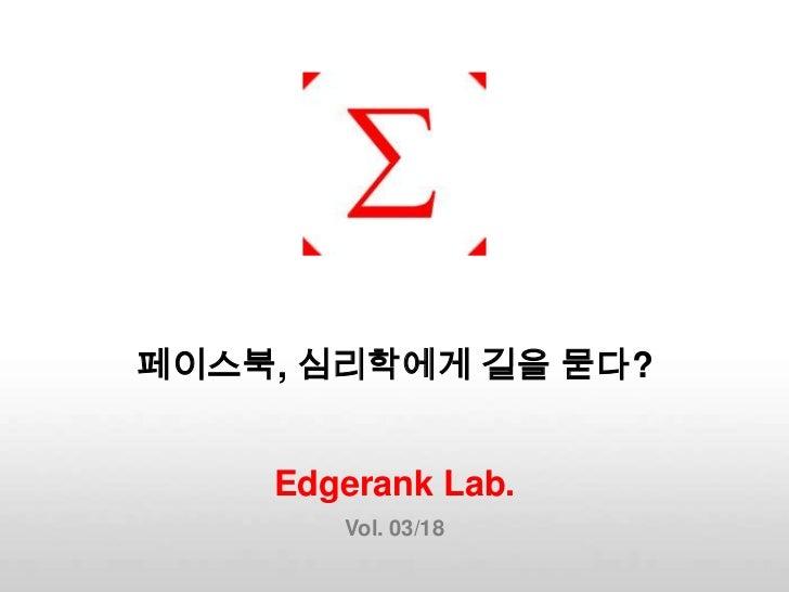 페이스북, 심리학에게 길을 묻다?<br />Edgerank Lab.<br />Vol. 03/18<br />