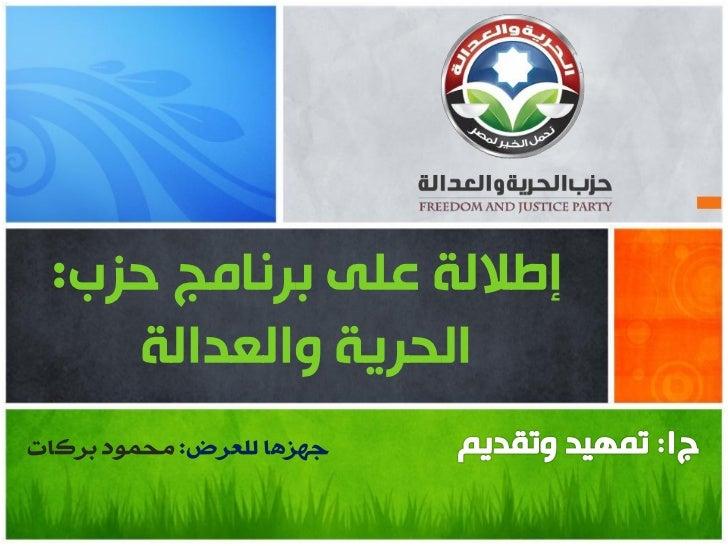 إطاللة على برنامج حزب:    الحرية والعدالةجهزها للعرض: محمىد بركات