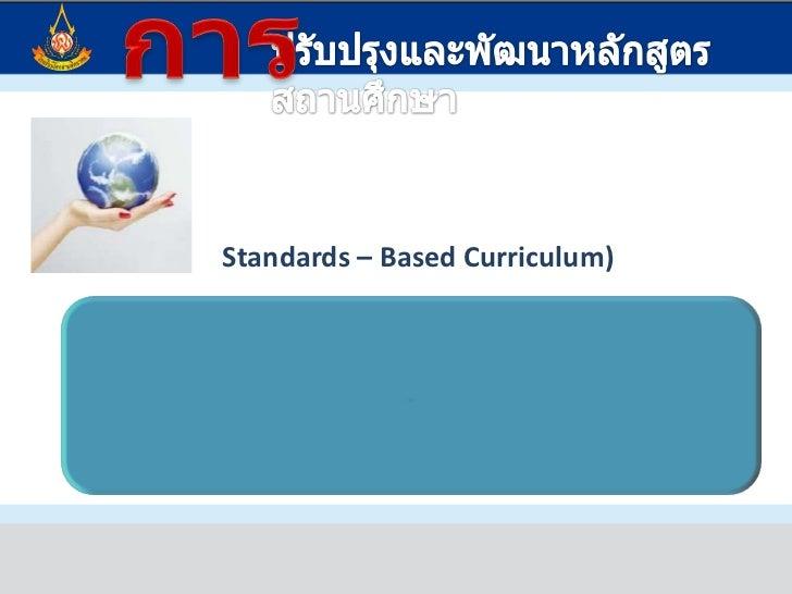 การ<br />ปรับปรุงและพัฒนาหลักสูตรสถานศึกษา<br />หลักสูตรอิงมาตรฐาน(Standards – Based Curriculum)<br />หลักสูตรที่มีมาตรฐาน...
