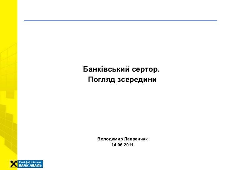 <ul><li>Банк івський сертор.  </li></ul><ul><li>Погляд зсередини </li></ul><ul><li>Володимир Лавренчук </li></ul><ul><li>1...